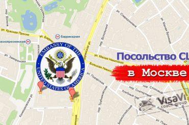 Как правильно обратиться в посольство США