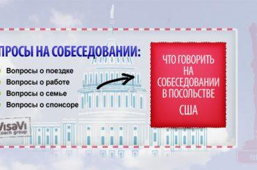 Вопросы на собеседовании в посольстве США
