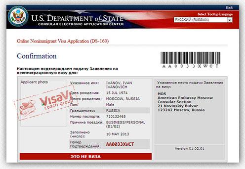 visa-vi_ru-Stranitca-podtverjdenya