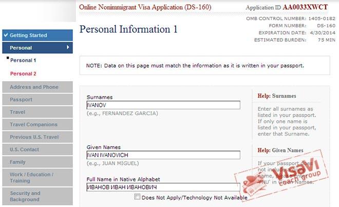 visa-vi_ru_Razdely-DS-160-1