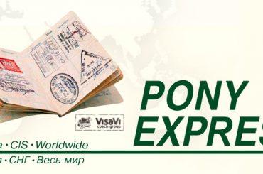 Доставка визы США службой Пони Экспресс