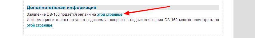 visa-vi_ru-ds-160_na_etoy_stranitse