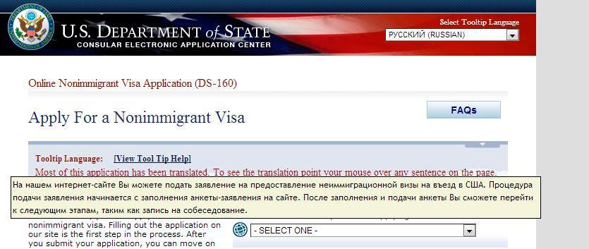 visa-vi_ru-ds-160_vsplyvayushie_podskazki