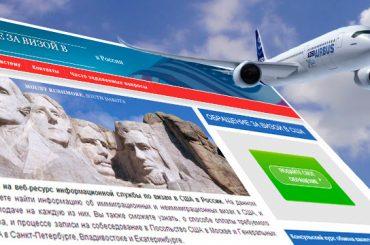 Обращение за визой США на официальном сайте посольства