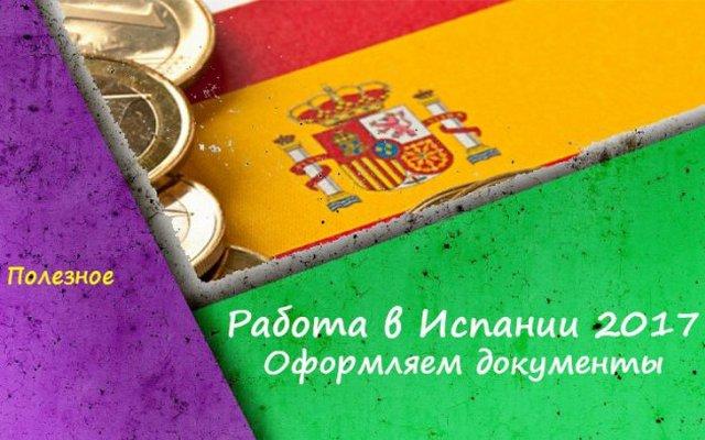 работа в Испании виза