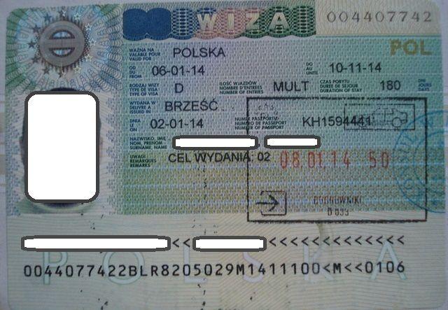 Национальная польская виза