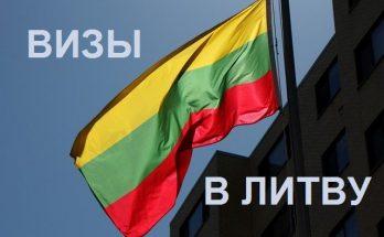Литовский